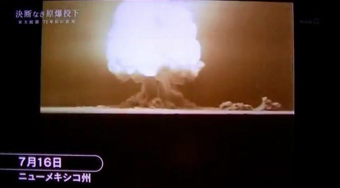 戦後71年目の真実。17個の原爆投下により放射能の海になるハズだった日本。