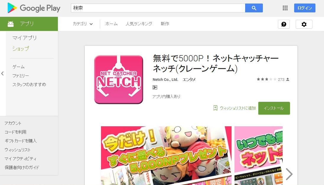 netchi-touro150