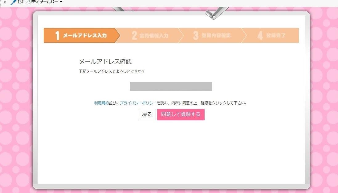 「同意して登録する」をクリック!