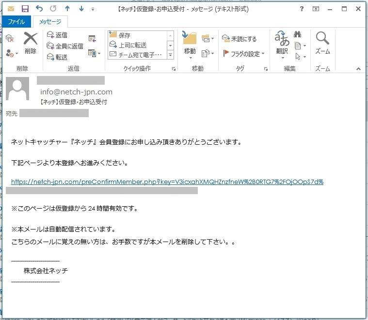 届いたメールのリンクをクリックします。