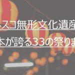 ユネスコ無形文化遺産に登録される日本が誇る33の祭り(山・鉾・屋台行事)のまとめ