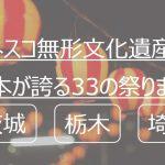 ユネスコ無形文化遺産に登録される「茨城県、栃木県、埼玉県」の祭り(山・鉾・屋台行事)まとめ