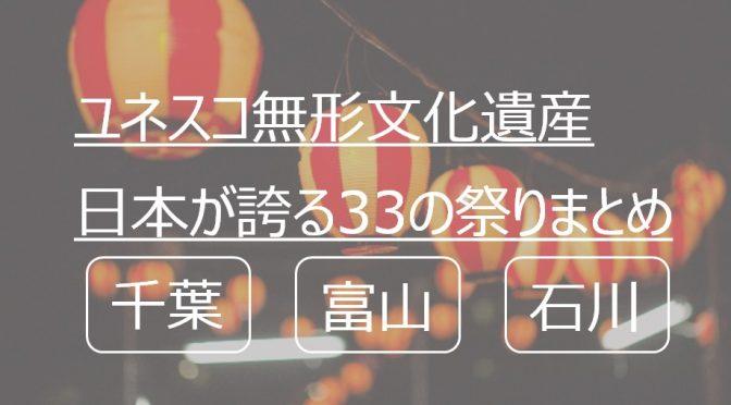 ユネスコ無形文化遺産に登録される「千葉県、富山県、石川県」の祭り(山・鉾・屋台行事)まとめ