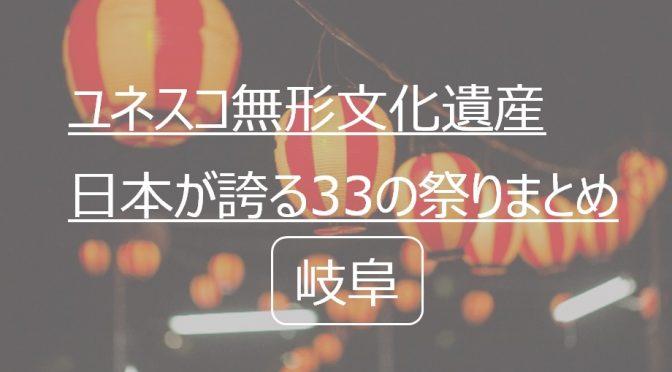 ユネスコ無形文化遺産に登録される「岐阜県」の祭り(山・鉾・屋台行事)まとめ