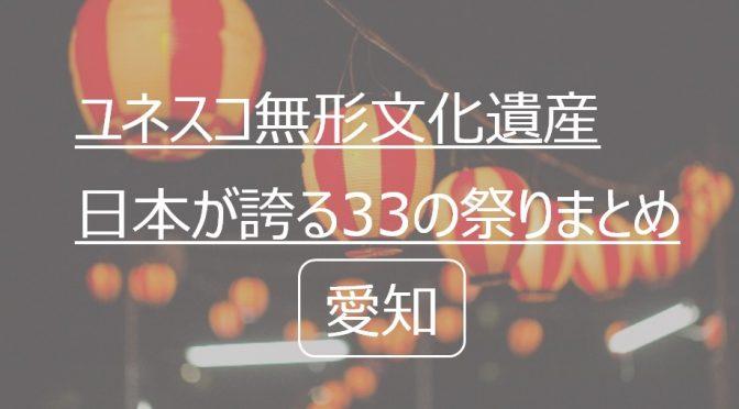 ユネスコ無形文化遺産に登録される「愛知県」の祭り(山・鉾・屋台行事)まとめ