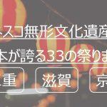 ユネスコ無形文化遺産に登録される「三重県、滋賀県、京都府」の祭り(山・鉾・屋台行事)まとめ