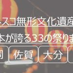 ユネスコ無形文化遺産に登録される「福岡県、佐賀県、大分県、熊本県」の祭り(山・鉾)まとめ