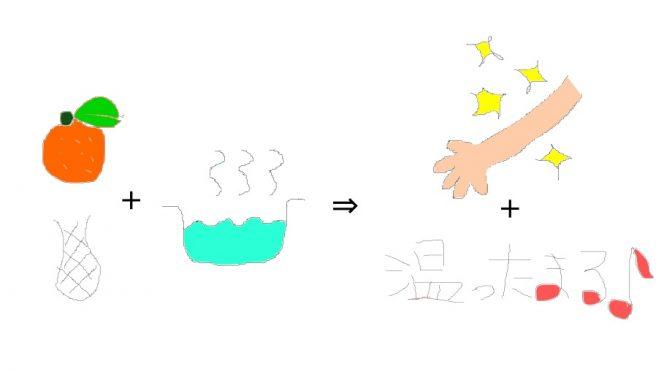 身体の芯から温まる「みかん風呂」を簡単に入れる方法!実質タダでツルスベ肌を体感できる!?女子必見!