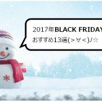 2017年ブラックフライデーおすすめ13選!~激安バーゲンセールの内容と開催時期まとめ~