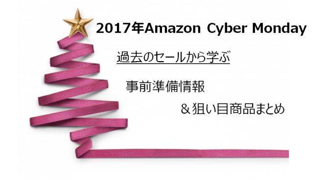 2017年サイバーマンデー攻略!過去から学ぶAmazonおすすめ大特価セール商品まとめ