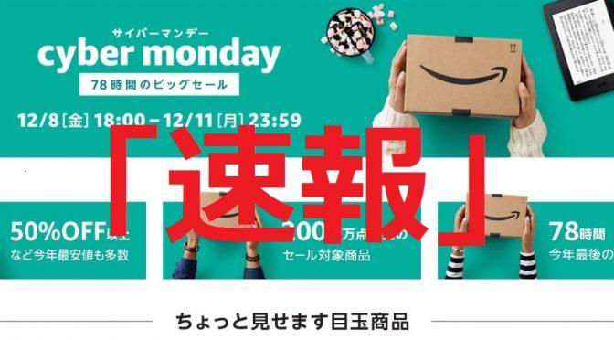 【速報】2017 Amazonサイバーマンデーおすすめ目玉商品タイムセール情報まとめ