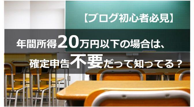 ブログアフィリエイト初心者必見!収入が年間20万円以下の場合は確定申告不要だって知ってる?