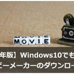 【2018年版】Windows10も可! Movie Maker「ムービーメーカー」をダウンロードする方法