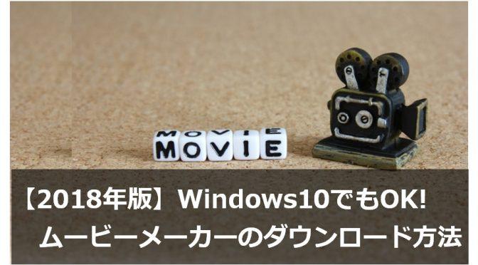 『2018年実施済』Windows10も可! Movie Maker「ムービーメーカー」をダウンロードする方法