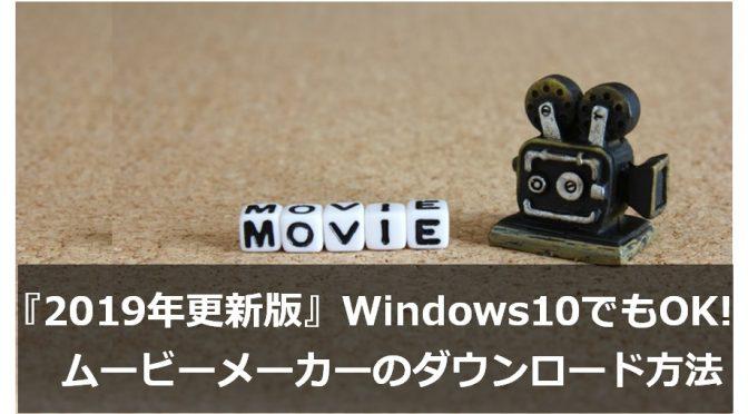 『2019年更新版』Windows10も可! Movie Maker「ムービーメーカー」をダウンロードする方法