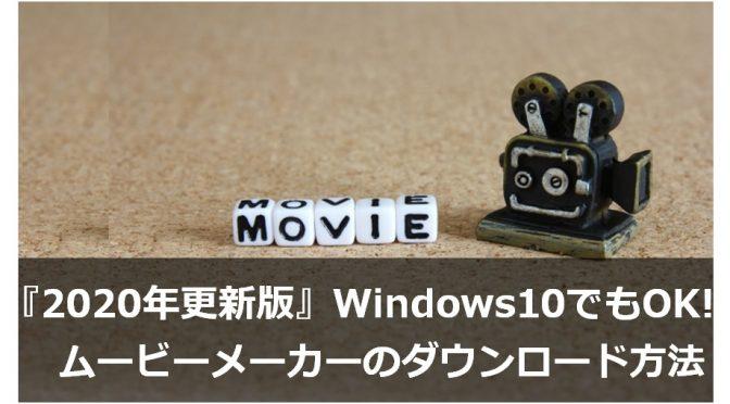 『2020年更新版』Windows10も可! Movie Maker「ムービーメーカー」をダウンロードする方法