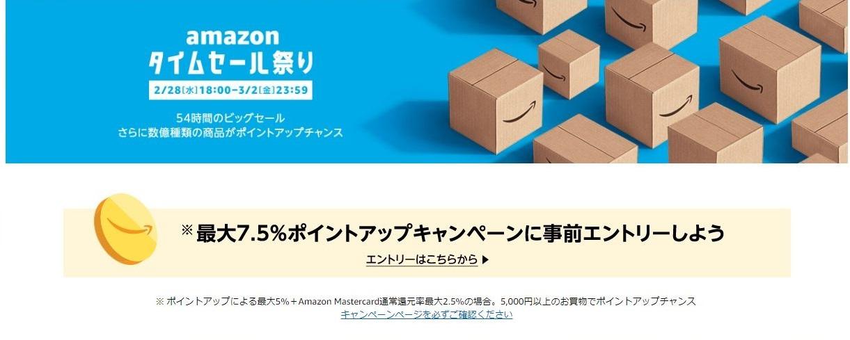 2018年Amazonタイムセール祭り公式1
