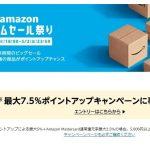 2018年「Amazonタイムセール祭り」攻略!過去から学ぶAmazonおすすめ大特価セール商品まとめ