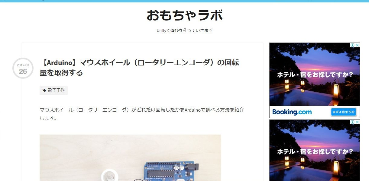 【Arduino】マウスホイール(ロータリーエンコーダ)の回転量を取得する