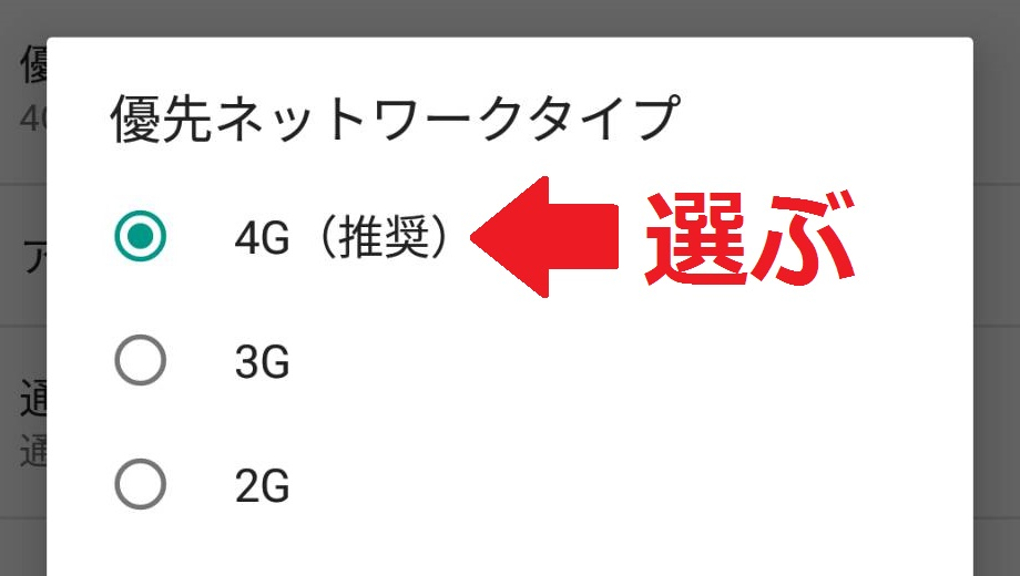 【LINEモバイル】4Gにならない繋がらない原因対処法2