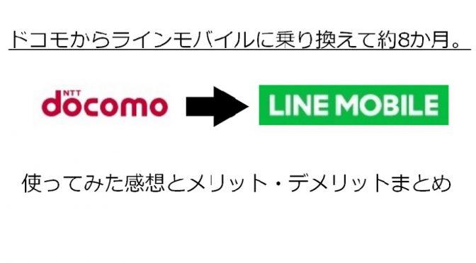 ドコモからLINE MOBILE(ラインモバイル)SIMに乗り換えて約8か月。使ってみた感想・速度比較・メリット・デメリットまとめ