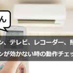 【超簡単】エアコン、テレビ、レコーダー、照明などのリモコンが効かない時の動作チェック方法