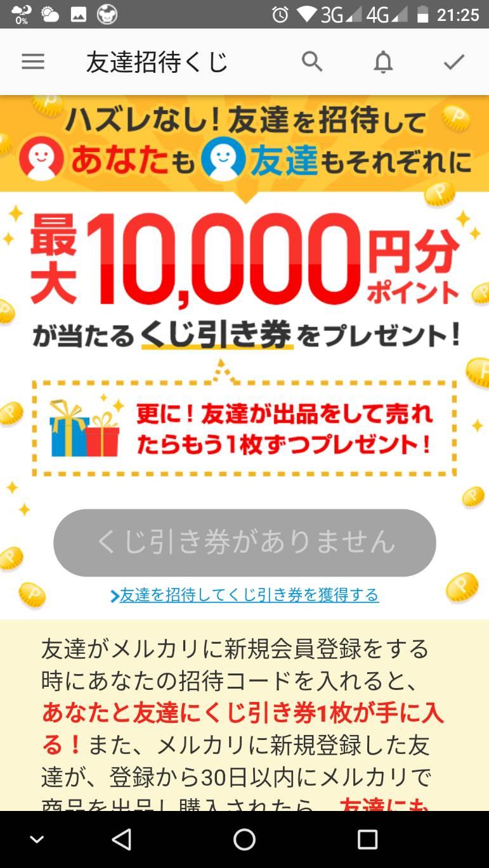 メルカリ友達招待くじページ1