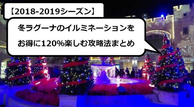 2018-2019冬のラグーナ蒲郡イルミネーションイベントをお得に効率よく120%楽しむ為のおすすめ攻略法まとめ