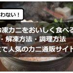 これで迷わない!お取り寄せした冷凍タラバ・ズワイ蟹をおいしく食べるための、かに解凍方法・調理方法と、口コミで人気のカニ通販サイトまとめ