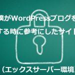 僕がWordPressブログをhttpsにSSL化する時に参考にしたサイトまとめ17選(エックスサーバー環境)