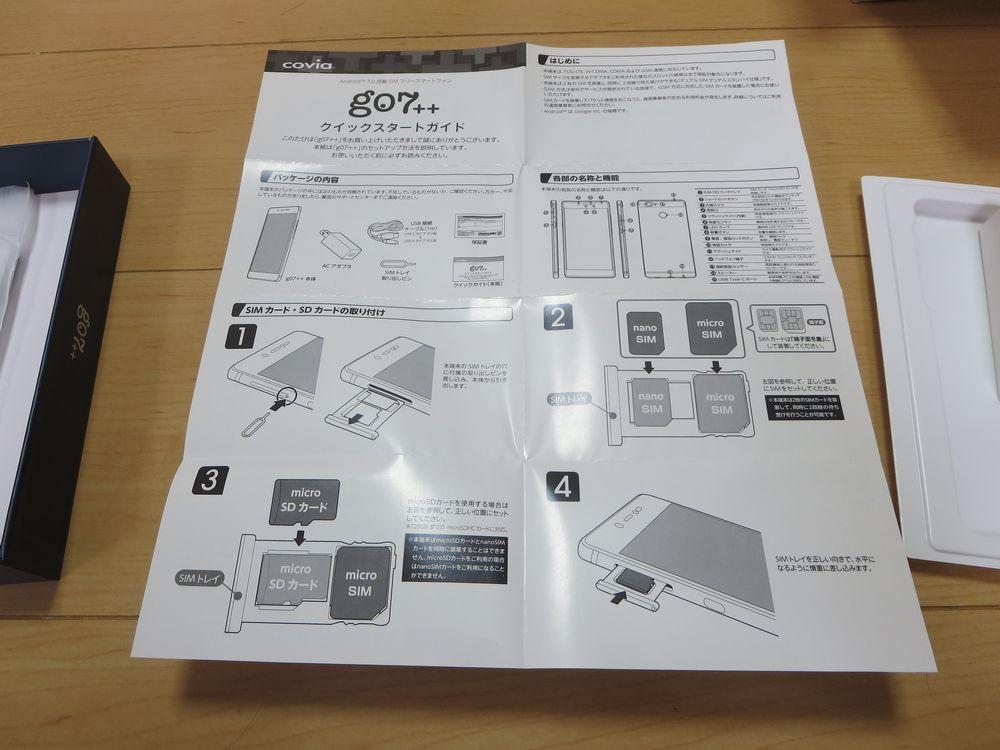 「デュアルSIM(DSDS)スマホ」開封5