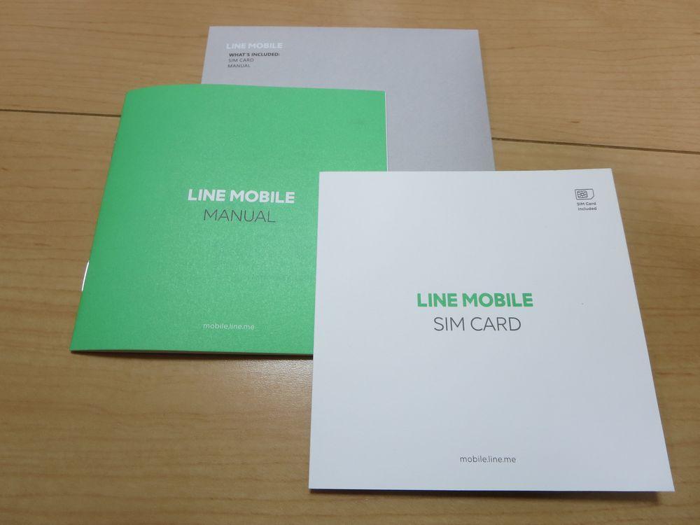 「LINEモバイル格安SIM」マニュアルの様子