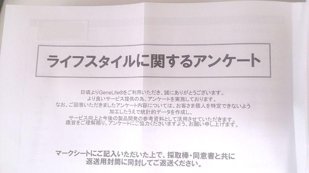 『肥満遺伝子検査DIET(ダイエット)キット』アンケート