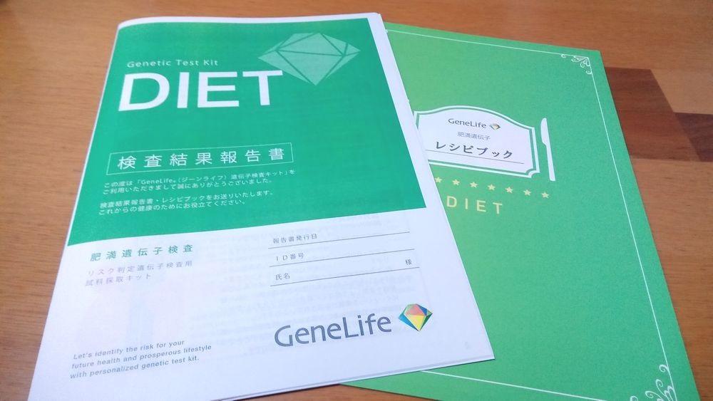 GeneLife(ジーンライフ)『肥満遺伝子検査DIET(ダイエット)キット』の「検査結果報告書」と「レシピブック(DIEF)」