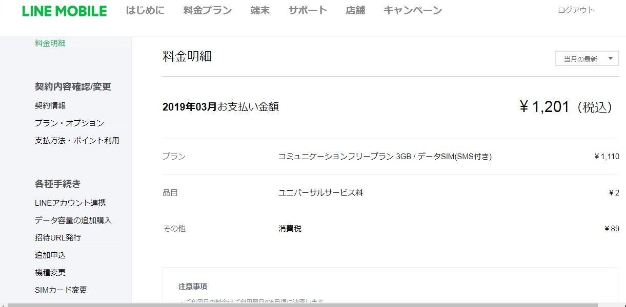 LINE MOBILE(ラインモバイル)の利用明細「月額料金」