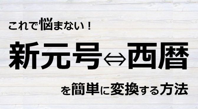 これで悩まない!新元号『令和』(和暦)⇔西暦を簡単に変換する方法