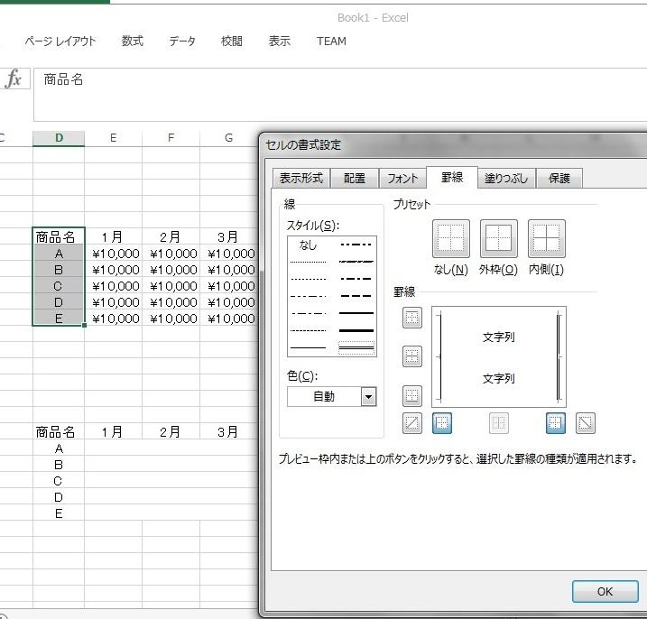 セル選択し、「セルの書式設定」⇒「罫線」で、好みの罫線を設定します。