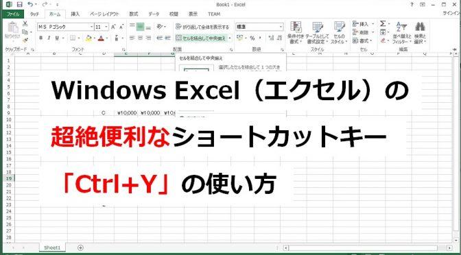 【新入社員必見!】同期に差をつけるWindows Excel(エクセル)の超絶便利なショートカットキー「Ctrl+Y」の使い方