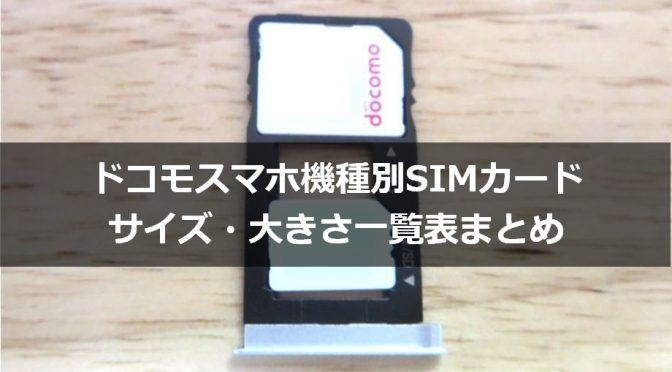 【2019年5/29更新】ドコモスマホ機種別SIMカードのサイズ・大きさ一覧表まとめ