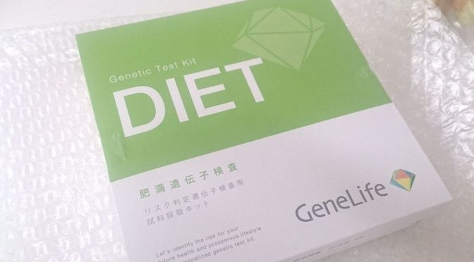 嫁の遺伝子検査結果をコソッと紹介(笑)GeneLife(ジーンライフ)の肥満遺伝子検査DIET(ダイエット)を試してみた結果。。。