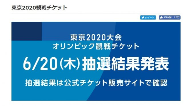 東京2020オリンピックチケットを、もっとも高額に、安全に、確実に、転売できる唯一の方法