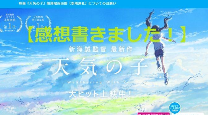 【ネタバレしないようになるべく注意します!】新海誠監督映画「天気の子」の感想