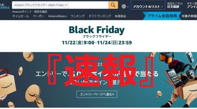 【速報】2019 Amazon BlackFriday(ブラックフライデー)おすすめ目玉商品タイムセール情報まとめ