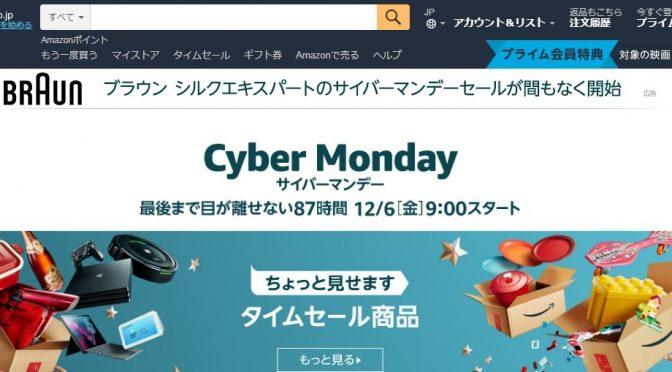 【2019年度版】Amazonサイバーマンデー攻略!押さえておきたいお得ポイント&Amazonおすすめ大特価セール商品まとめ
