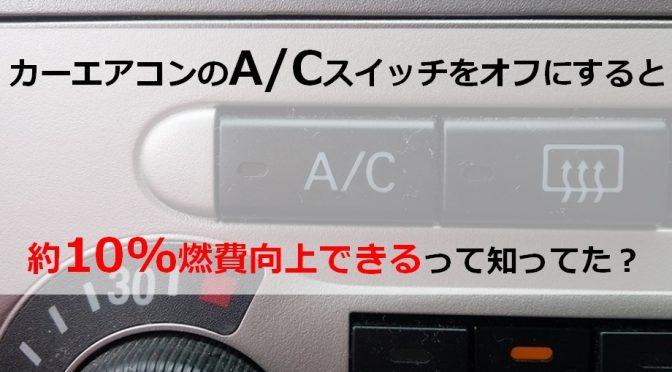 冬場、車のエアコンのA/Cスイッチをオフにするだけで約10%燃費向上できるって知ってた?