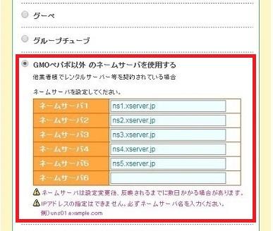 ネームサーバ1~5に、エックスサーバーのネームサ-バー名を設定し、