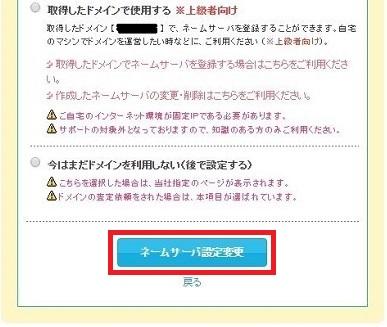 「ネームサーバー設定変更」をクリック。