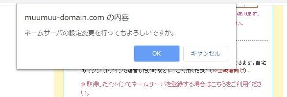「OK」をクリック。