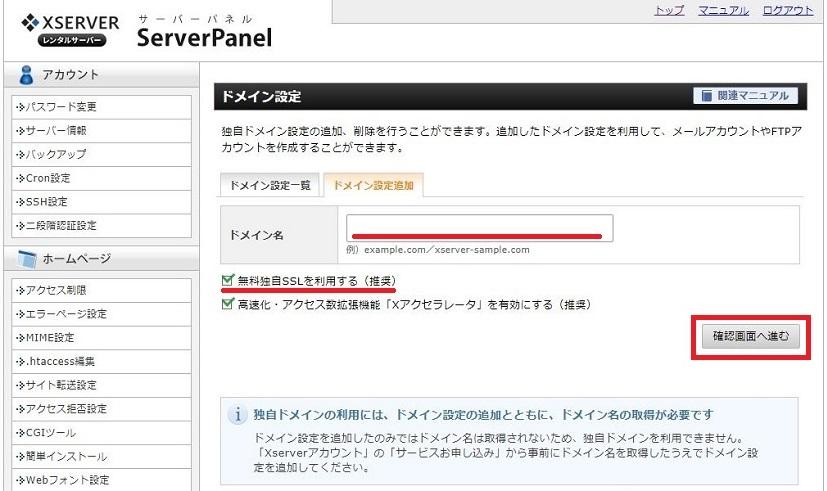 ドメインを入力し、独自SSLのチェックボックスを確認して、「確認画面へ進む」をクリック。