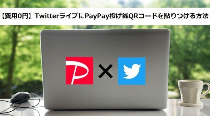 【費用0円】Twitterライブ配信画面内にPayPay投げ銭QRコードを貼りつける方法